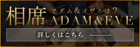 イブ 新宿 と アダム